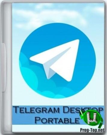 Telegram обмен мгновенными сообщениями Desktop 2.1.6 RePack (& Portable) by elchupacabra