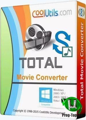 CoolUtils Total Movie Converter видеоконвертер 4.1.0.38 RePack by elchupacabra