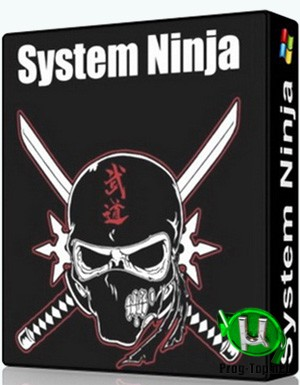 System Ninja оптимизация компьютера 3.2.8 RePack (& Portable) by elchupacabra