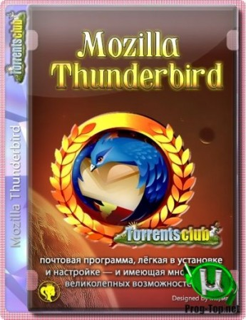 Mozilla Thunderbird почтовая программа 68.8.1 Final