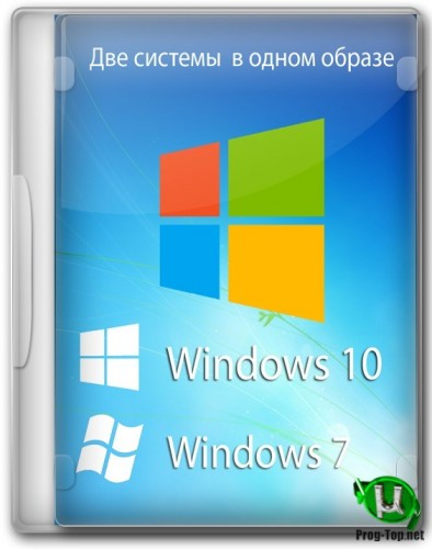 Windows 7/10 две системы в одном образе Pro х86-x64 by g0dl1ke 20.05.15