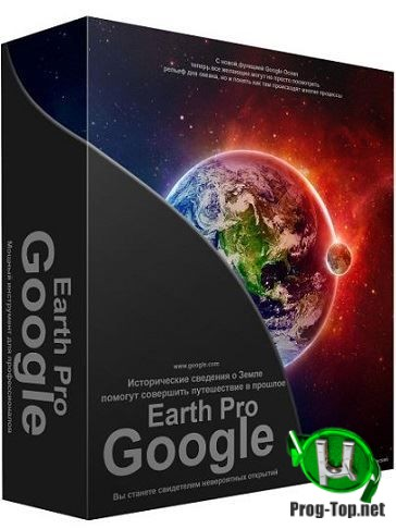 Google Earth спутниковые фотоснимки Pro 7.3.3.7699 RePack (& Portable) by elchupacabra