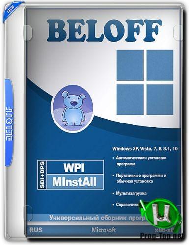 BELOFF универсальный сборник программ 2020.05