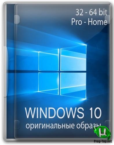Оригинальные образы MSDN Windows 10.0.19041.264 Version 2004 (May 2020 Update)