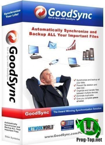 GoodSync синхронизация данных Enterprise 10.12.0.0 RePack (& Portable) by elchupacabra