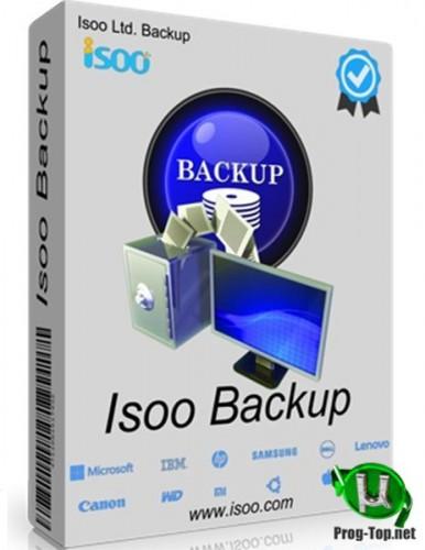 Isoo Backup резервное копирование системы 4.4.3.780 RePack (& Portable) by elchupacabra