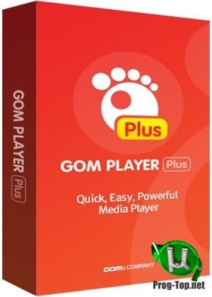 GOM Player воспроизведение поврежденного видео Plus 2.3.53.5317 RePack (& Portable) by Dodakaedr