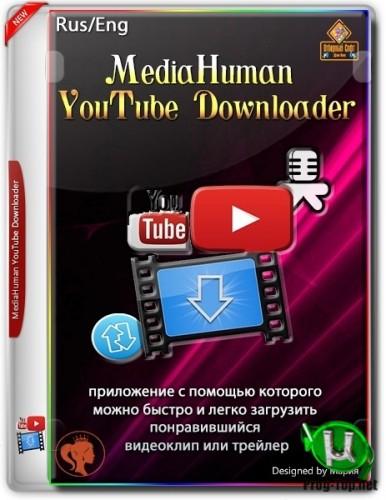 MediaHuman YouTube Downloader быстрый загрузчик видео 3.9.9.39 (2905) RePack (& Portable) by TryRooM