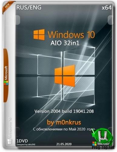 Windows 10 новая сборка (v2004) -32in1- (AIO) by m0nkrus (x64) (2020)