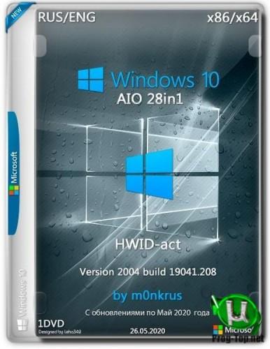 Windows 10 (v2004) RUS-ENG x86-x64 -28in1 с цифровой активацией (AIO) by m0nkrus