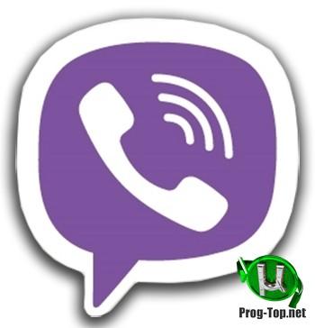 Viber обмен аудио сообщениями 13.1.0.56
