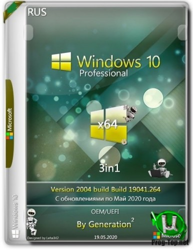 Windows 10 Pro x64 v.2004.19041.264 3in1 OEM May 2020 by Generation2