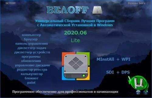 BELOFF легкий сборник программ 2020.06 Lite