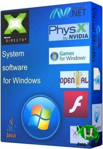 Системные программы для Windows v.3.3.8