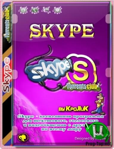Skype портативная версия 8.61.0.87 RePack by KpoJIuK