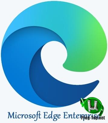 Microsoft Edge Enterprise 83.0.478.45 репак от SanLex