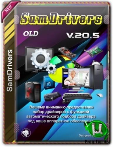 SamDrivers 20.5 OLD - Сборник Windows драйверов