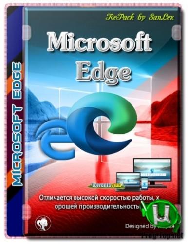 Microsoft Edge Enterprise новый браузер 83.0.478.50 RePack by SanLex