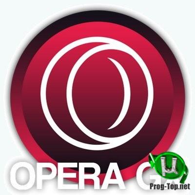 Opera GX браузер для игр + Portable