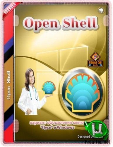 Open Shell меню Пуск (Classic Shell) 4.4.142 Stable