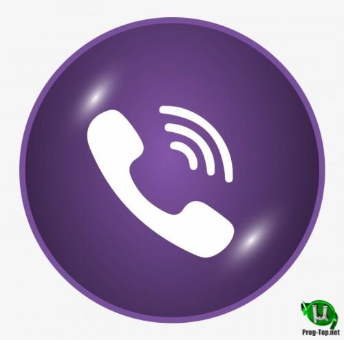 Передача текстовых сообщений - Viber 13.9.1.10 RePack (& Portable) by elchupacabra