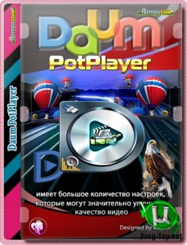 PotPlayer 200616 плеер для Windows с обложками (1.7.21239) + bonus (780+ skins KpoJIuK collection)