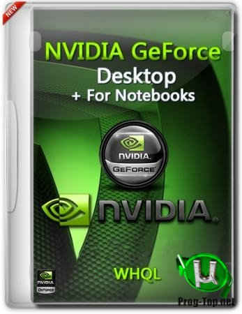 NVIDIA GeForce Desktop драйвер для видеокарты 451.48 WHQL + For Notebooks + DCH