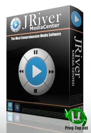 JRiver Media Center организация файлов мультимедиа 26.0.98 RePack (& Portable) by elchupacabra