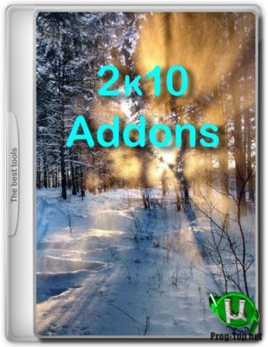 2k10 Addons аддоны для загрузочного диска 2021-01-20