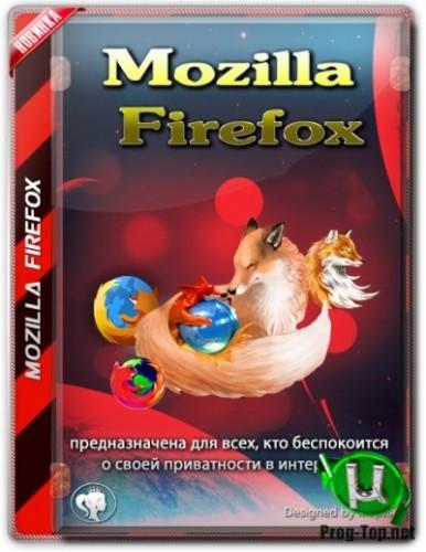 Интернет браузер - Firefox Browser ESR