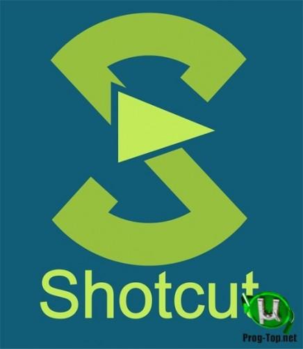 Shotcut обработка видео 20.06.28 + Portable