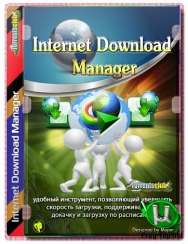 Internet Download Manager быстрая загрузка файлов 6.38 Build 1 RePack by elchupacabra