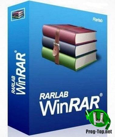 WinRAR сжатие файлов 5.91 (DC 2020-08-25) Final