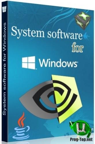 System software сборка системных программ for Windows v.3.3.9