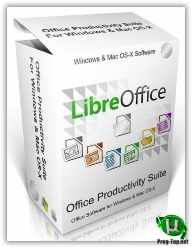 LibreOffice обработка документов 6.4.5.2 Stable