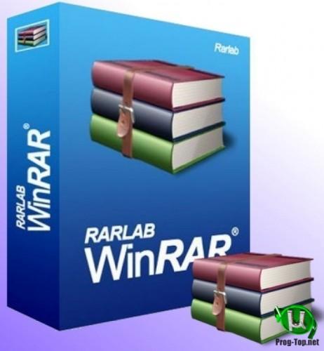 WinRAR универсальный архиватор файлов 5.91 Final (Repack & Portable) by elchupacabra