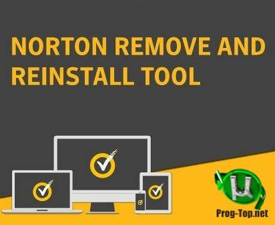 Norton Remove and Reinstall Tool удаление продуктов Нортон 4.5.0.157