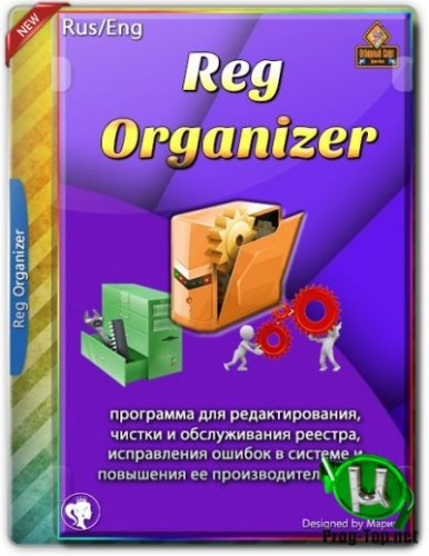 Reg Organizer редактор реестра Windows 8.44 Final (RePack & Portable) by TryRooM