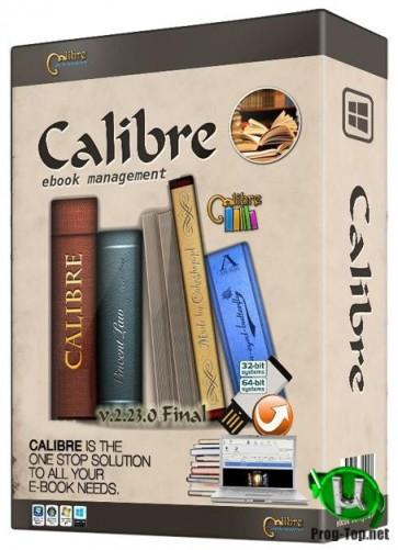 Calibre компьютерная библиотека 4.20 + Portable