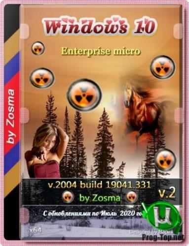 Windows 10 Корпоративная микро 2004 build 19041.331 by Zosma v.2 (x64)