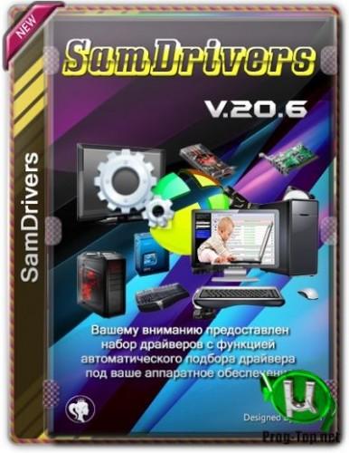 SamDrivers 20.6 - Сборник драйверов для всех Windows | Full ISO