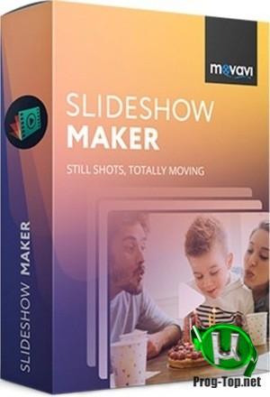 Movavi Slideshow Maker видео из фотографий 6.6.0 RePack (& Portable) by elchupacabra
