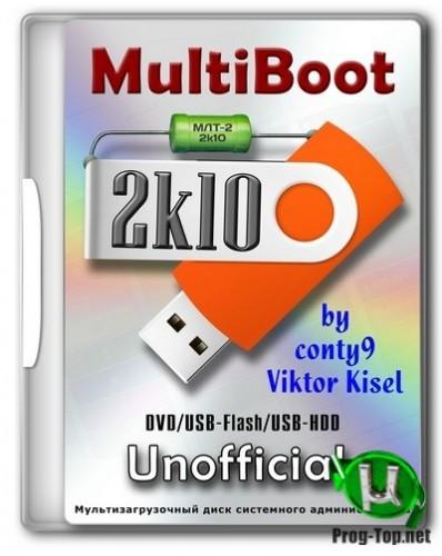 Реанимация для компьютера - MultiBoot 2k10 Unofficial (обновляемая)