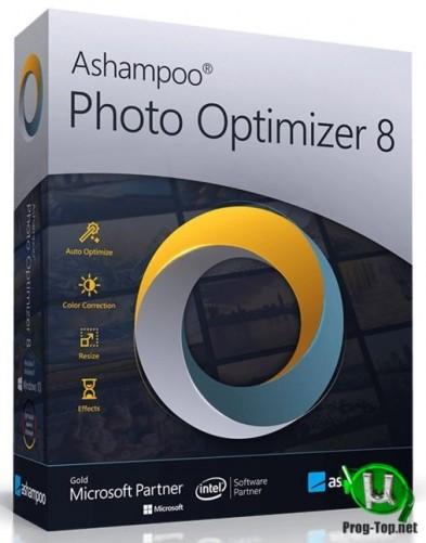 Ashampoo Photo Optimizer оптимизация качества фото 8.0.1.19 RePack (& Portable) by TryRooM