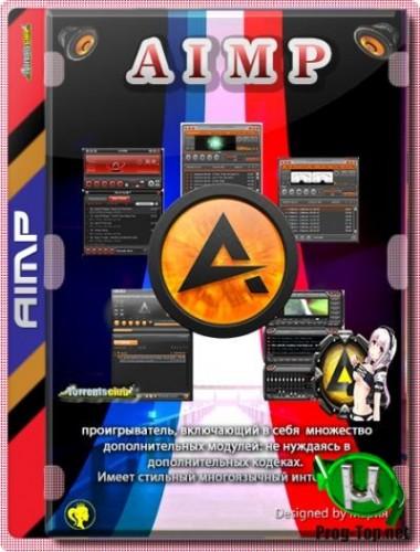 AIMP аудиоплеер с обложками 4.70 Build 2221 RePack (& Portable) by TryRooM