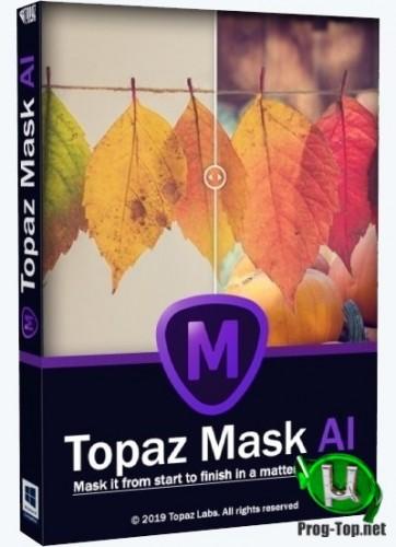 Topaz Mask AI автовыделения на фото 1.2.5 RePack (& Portable) by TryRooM