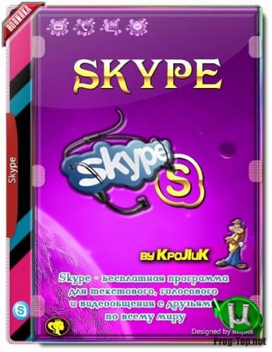Skype общение в интернете 8.62.0.83 RePack (& Portable) by KpoJIuK