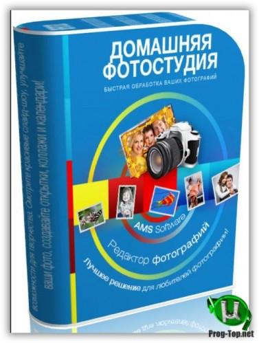 Домашняя Фотостудия ретушь фотографий 17.0 RePack (& Portable) by elchupacabra