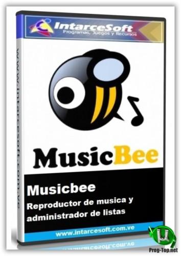 MusicBee управление музыкальной коллекцией 3.3.7491 + Portable
