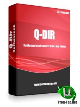 Файлменеджер - Q-Dir 8.97 + Portable